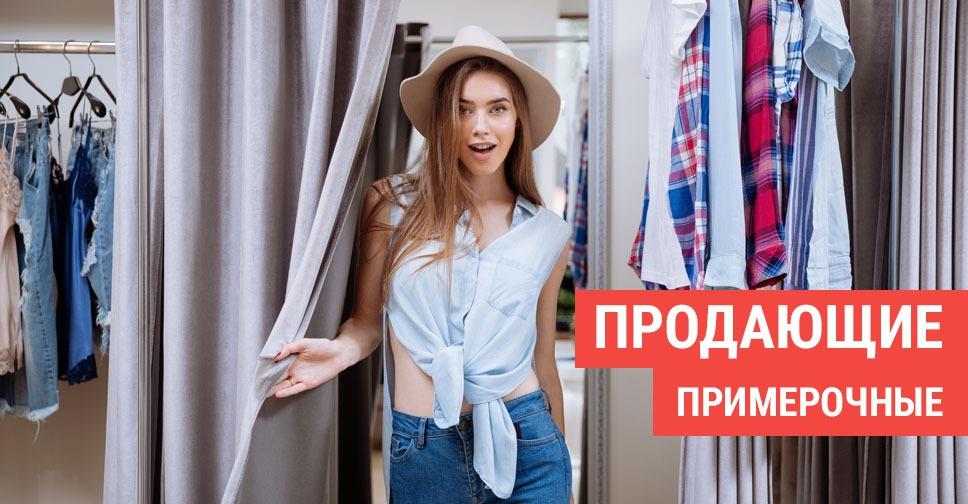 Как должна выглядеть примерочная, чтобы клиент точно купил вещи?