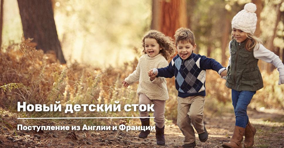 Детский сток — Новое поступление