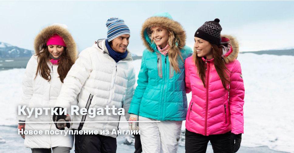 Куртки Regatta — новое поступление в стоке!