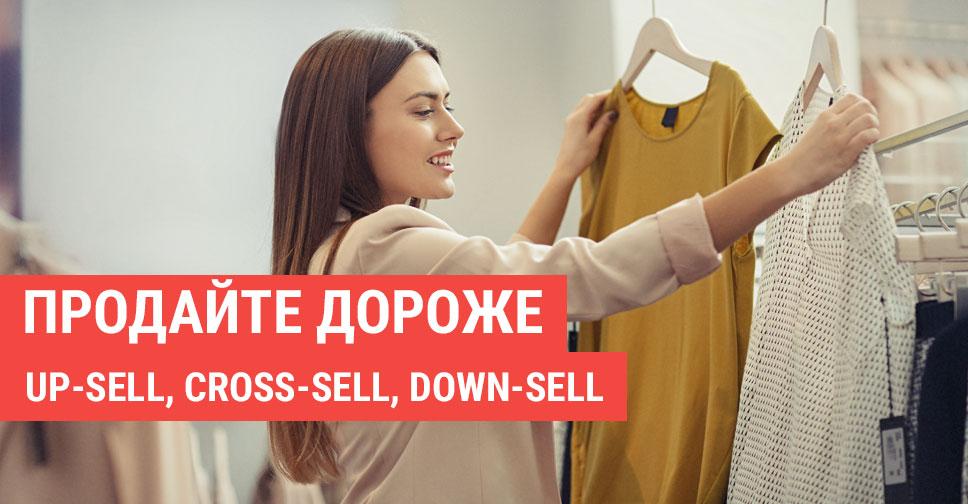 Up-Sell, Cross-Sell, Down-Sell — 3 способа продать больше и дороже
