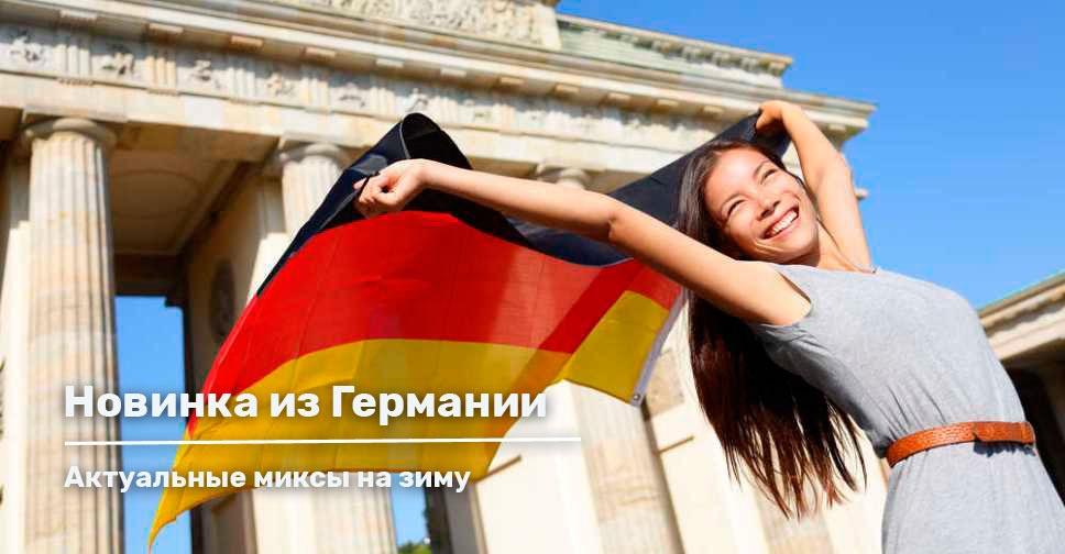 Новинка из Германии