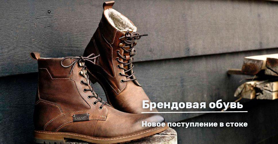 Новое поступление европейской обуви