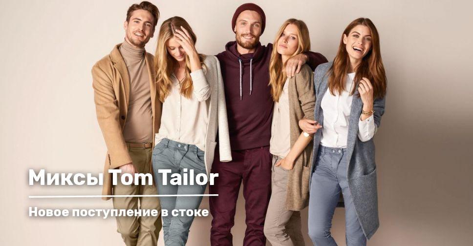 Новый Tom Tailor уже в продаже