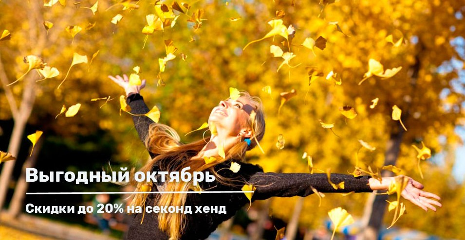 Октябрьская акция на зимний секонд-хенд!