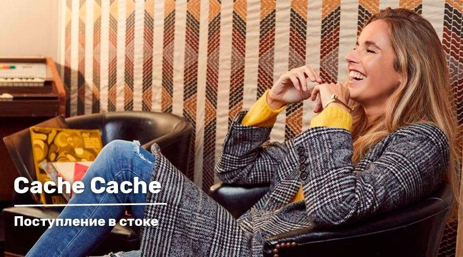Французский Cache Cache. Новое поступление