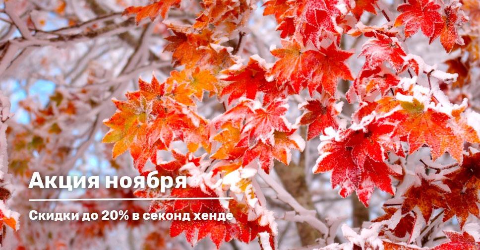 Ноябрьская акция на секонд-хенд