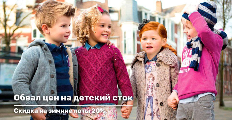 Обвал цен на детский сток