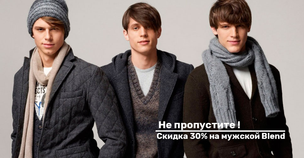 Скидка 30% на мужской Blend