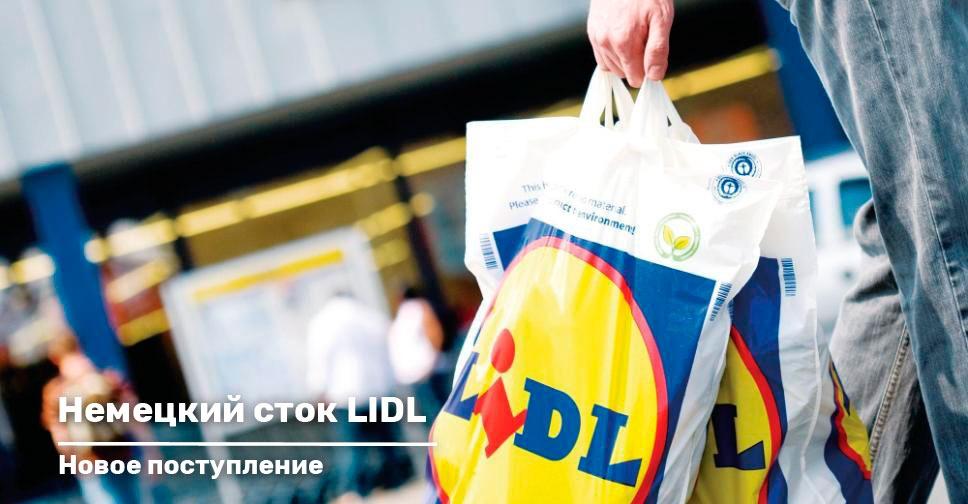Поступление стока от немецкого концерна LIDL