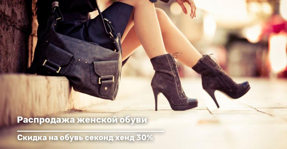 Распродажа женской обуви