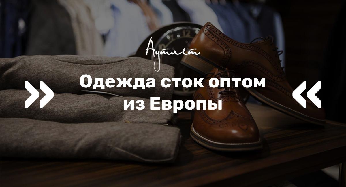 7e713a03d0ce Одежда сток оптом из Европы со склада, Прямые поставки по России и СНГ -  Аутлет