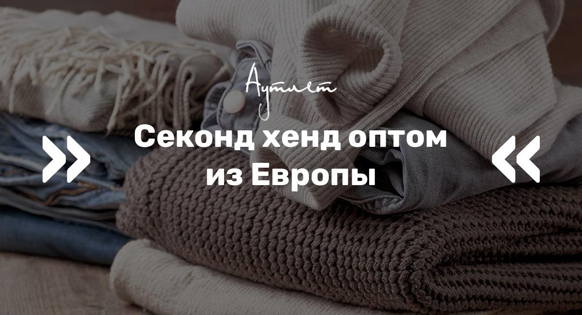 Секонд хенд оптом из Европы, Купить с оптовой базы без посредников по всей  России и СНГ - Аутлет e00e5bc7d68
