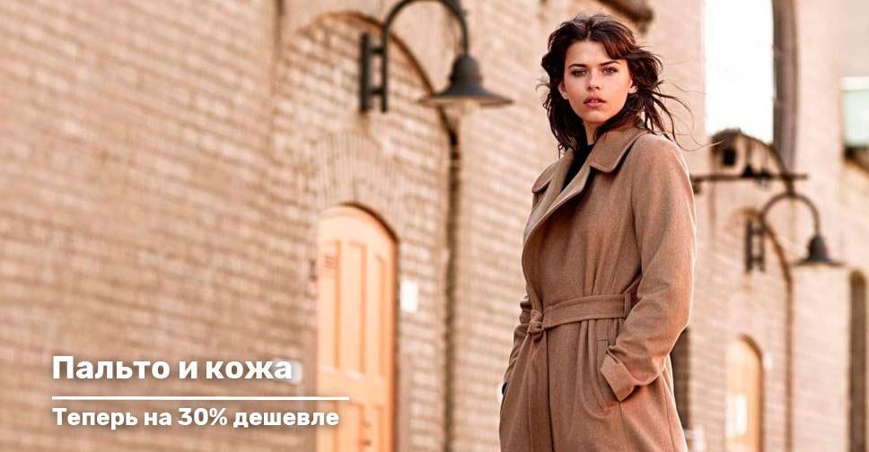 Пальто и кожа теперь на 30% дешевле