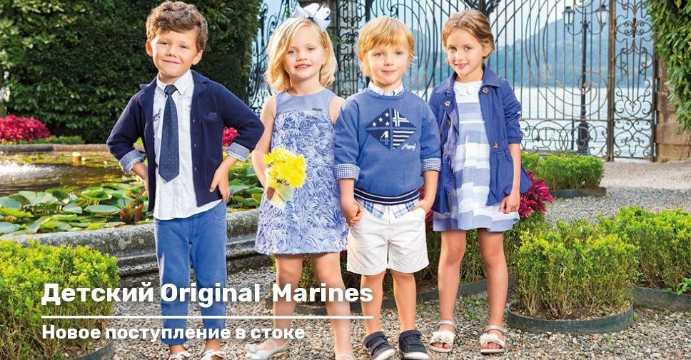 Поступление детского стока Original Marines