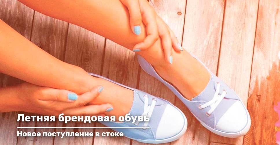 Новое поступление брендовой летней обуви