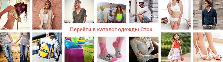 Каталог одежды сток в Омске