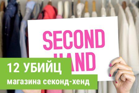 12 способов убить магазин одежды секонд-хенд