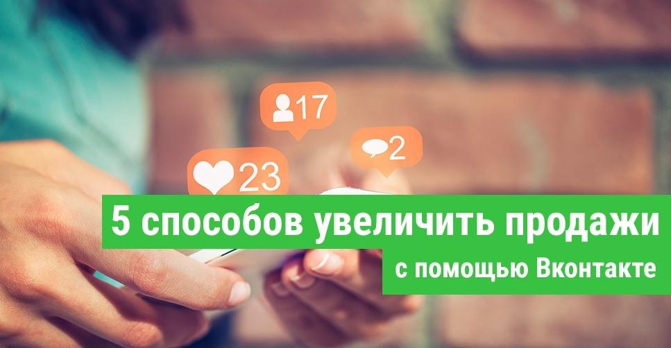 5 способов увеличить продажи секонд-хенда с помощью Вконтакте