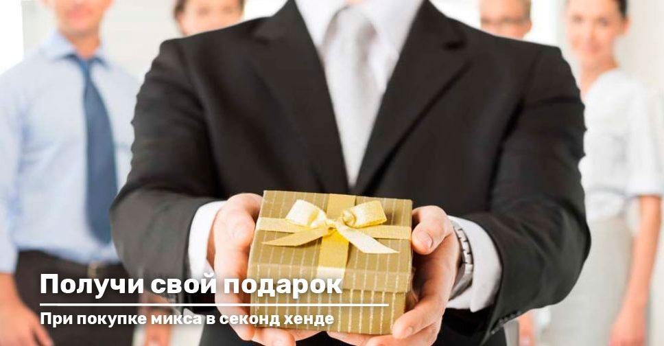 Подарок, который принесет реальную выгоду