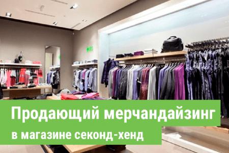 Мерчандайзинг и планирование магазина. Секреты зонирования и движения покупателей