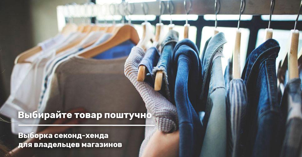 Выборка для владельцев магазинов. Выбирайте товар поштучно
