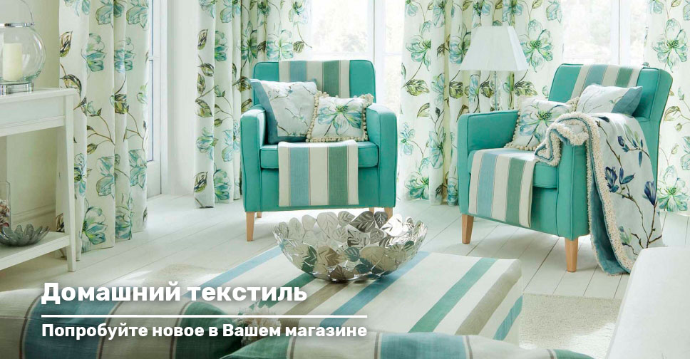 Специальные предложения на товары для дома и домашнюю одежду