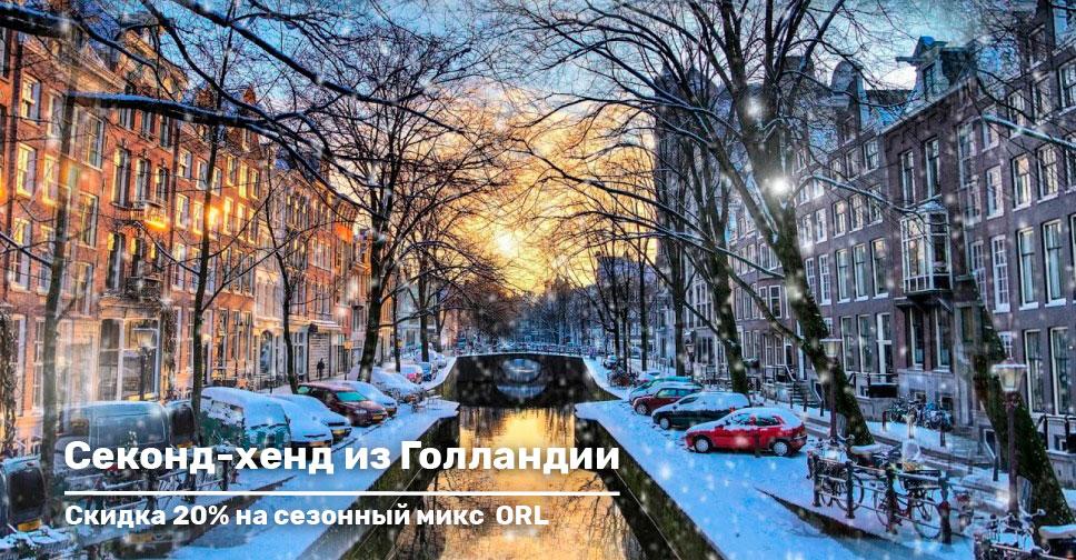 Сезонная скидка на секонд-хенд из Голландии, сезон осень-зима