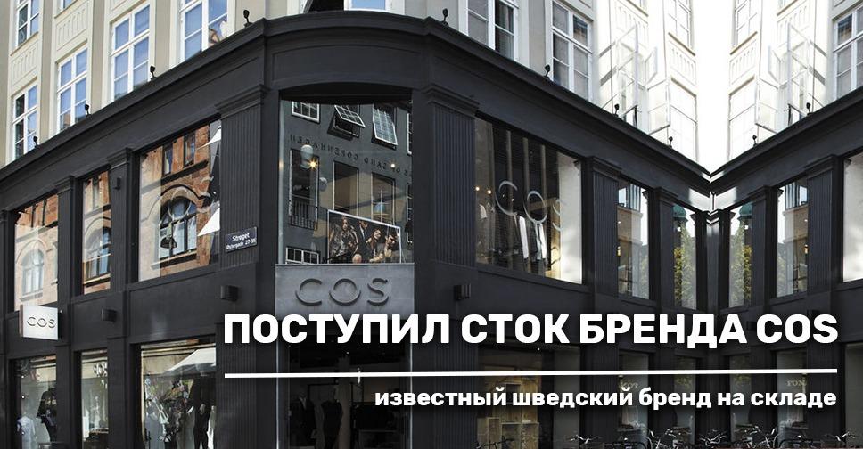 Поступил сток бренда COS