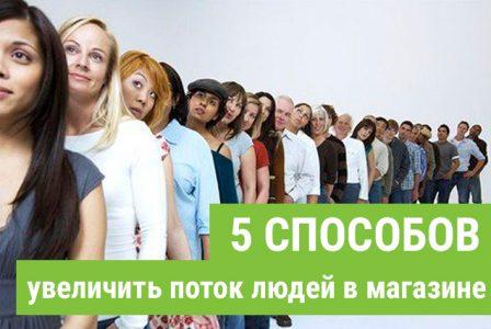 5 способов увеличить приток людей в магазин секонд-хенд