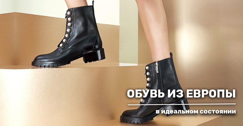 Обувь секонд-хенд в идеальном состоянии