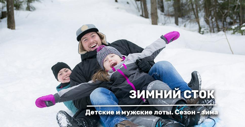 Специальный ассортимент. Сток мужской и детский, сезон зима.