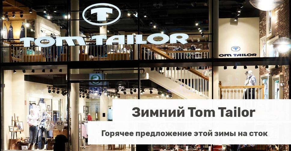 Сток Tom Tailor. Сезон зима