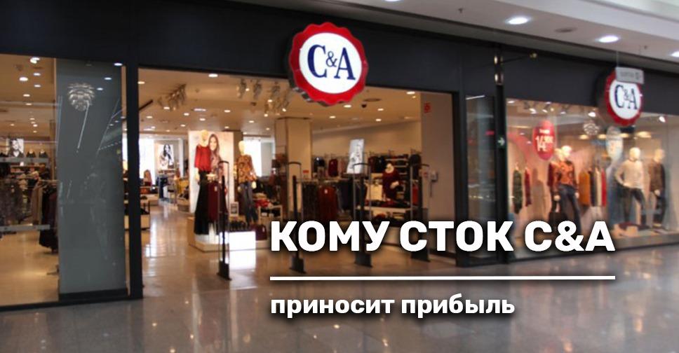 Кому сток C&A приносит прибыль?