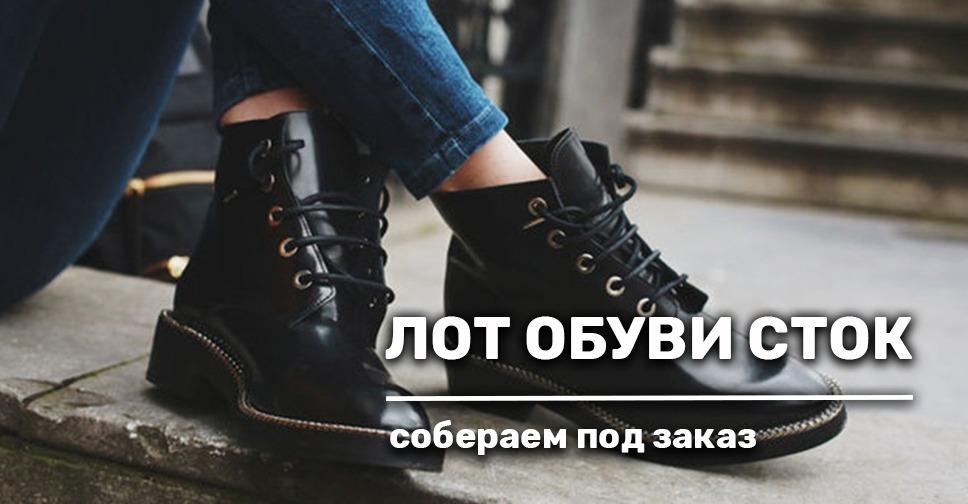 Соберем лот обуви сток лично для вас!