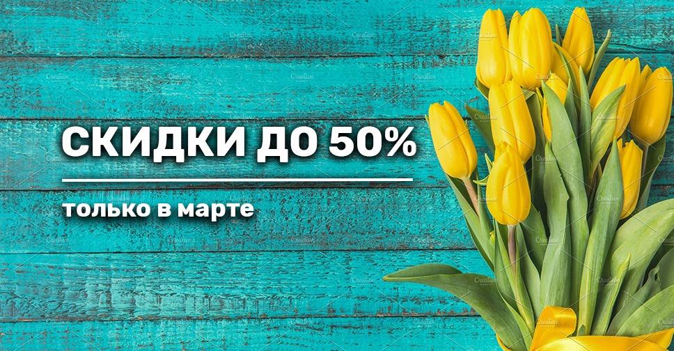 Акции марта. Скидки до 50%