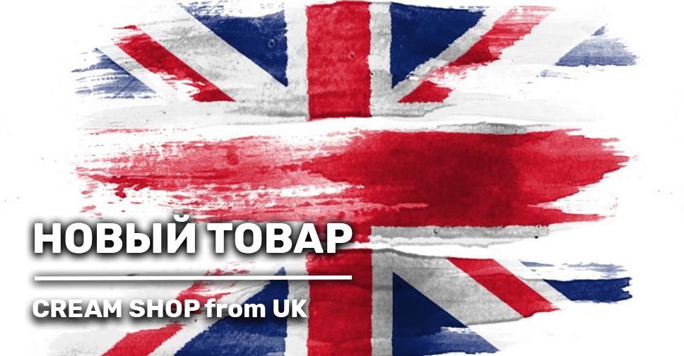 Новый товар — Cream Shop From UK