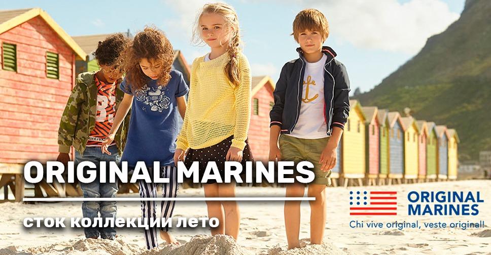 Сток марки Original Marines по выгодной цене