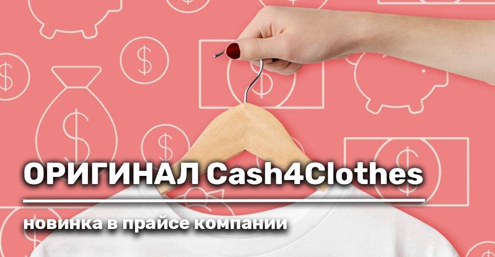 Новый оригинал. Cash4Clothes