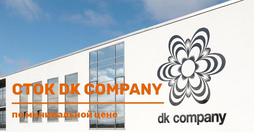 Сток DK Company. Последняя цена!