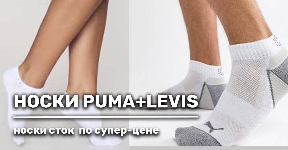 Носки сток PUMA+Levi's. Увеличивайте средний чек покупателя!