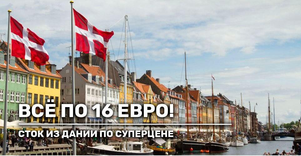 Вся женская Дания по 16 евро!
