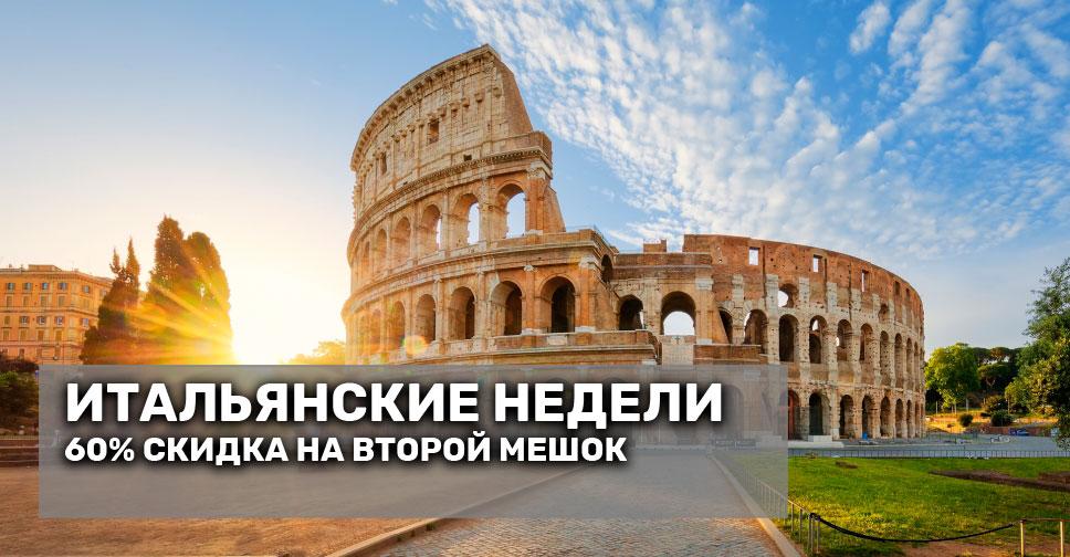 Продолжается акция на секонд из Италии