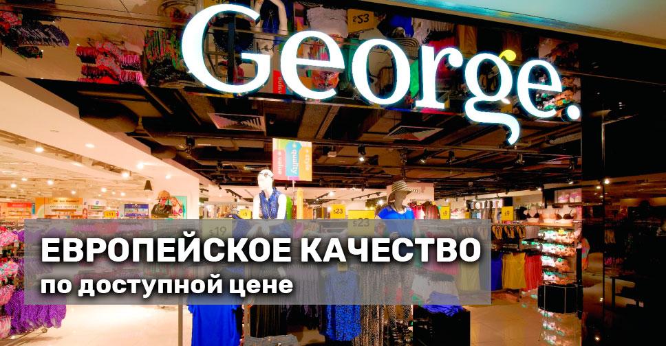 Летний George уже на нашем складе
