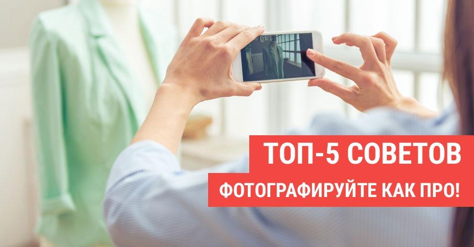 Как сделать качественные фотографии? ТОП-5 рекомендаций