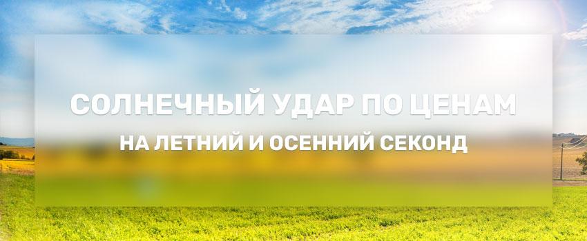 Июньская акция на летний и осенний секонд-хенд