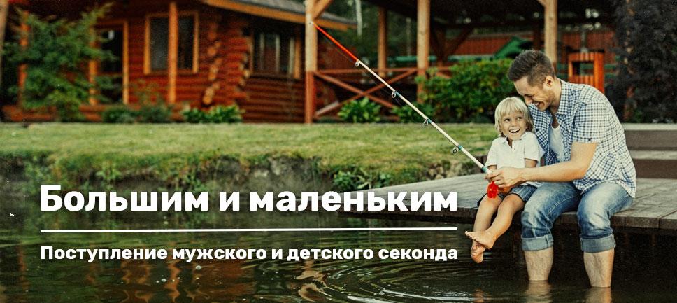 Поступление детского и мужского секонд-хенда на лето и осень