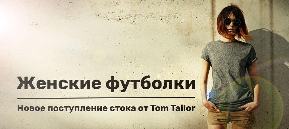 Горячий сток — Поступление женских футболок от Tom Tailor