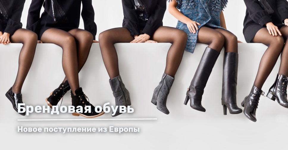 Поступление брендовой европейской обуви!