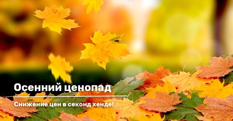 Осенний ценопад в секонд хенде!
