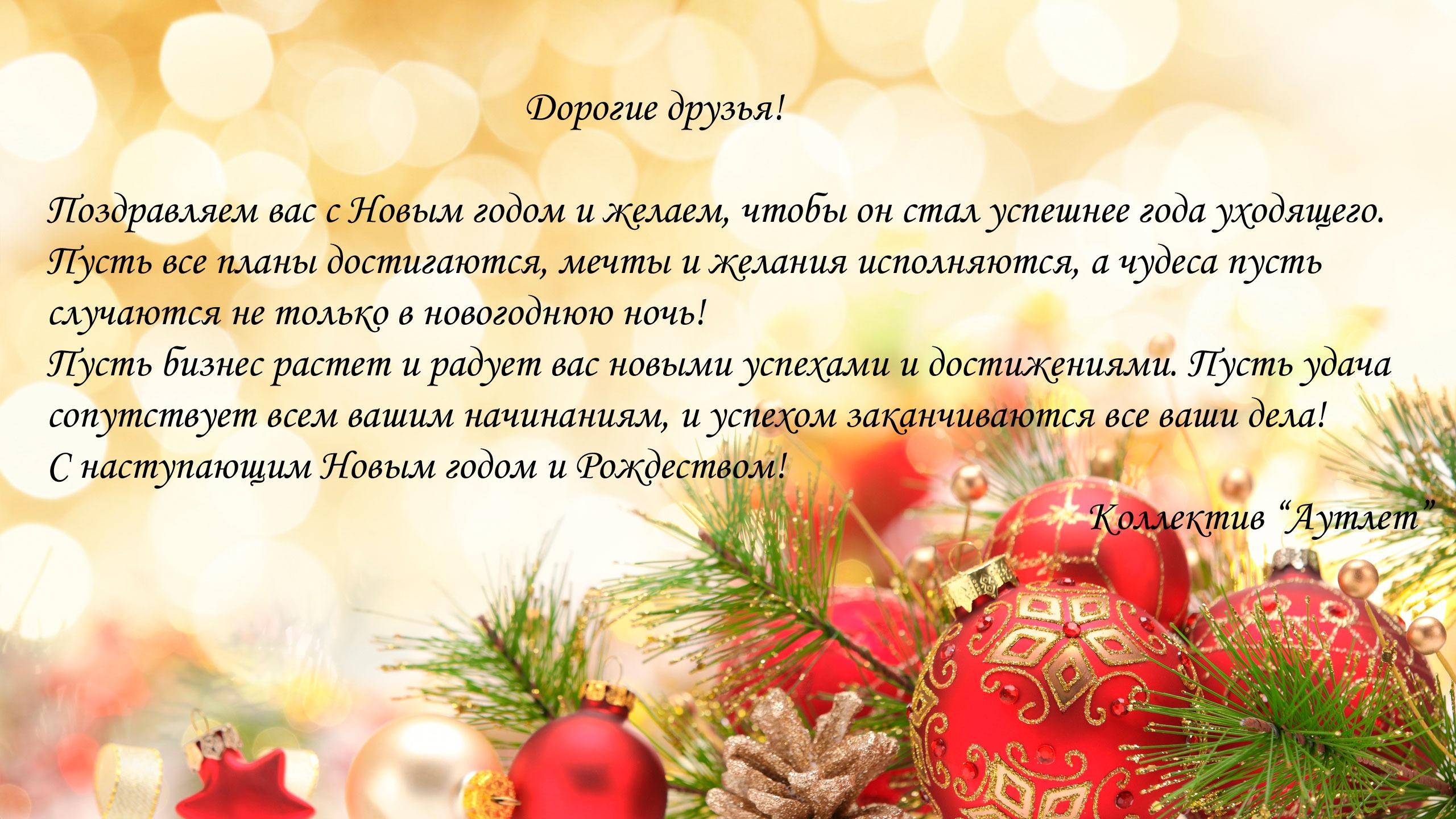 Поздравляем с Новым годом! Режим работы в праздничные дни
